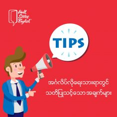 Tips When you Write in English